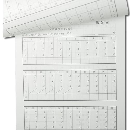 <038>sato【日商・日珠連】暗算(あんざん)◇プリント集【7〜10級】