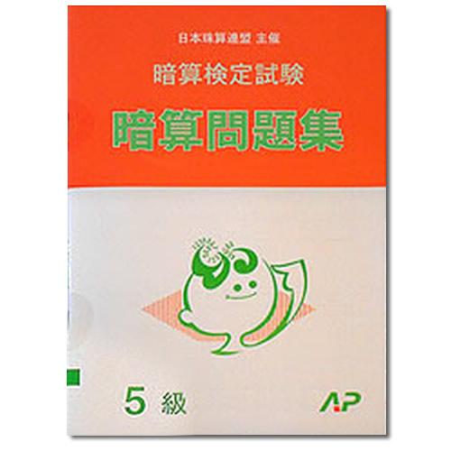 <066>AP日商・日珠連 暗算◇問題集 5級