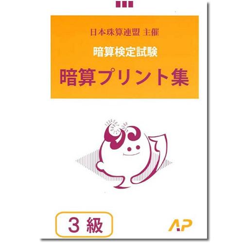 <074>AP日商・日珠連 暗算◇プリント集 3級