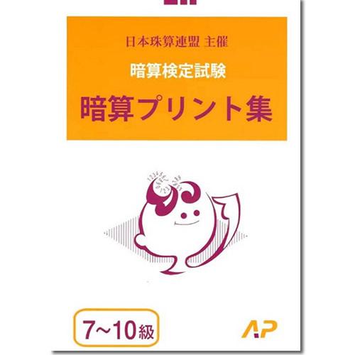 <078>AP日商・日珠連 暗算◇プリント集 7〜10級