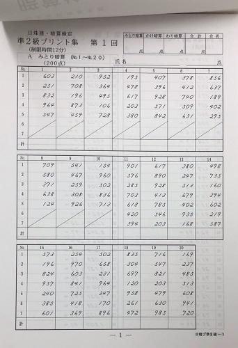 <625>sato【日商・日珠連】暗算(あんざん)◇プリント集【*準2級】