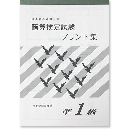 <624>sato【日商・日珠連】暗算(あんざん)◇プリント集【*準1級】