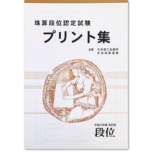 <001p>sato【日商・日珠連】珠算◆プリント集【段位(10段まで)】(大判)