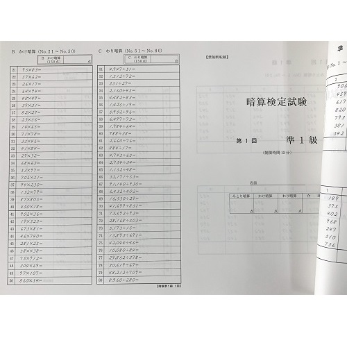 <418>AP◇日商暗算(あんざん)プリント集【*準1級】(B4判)