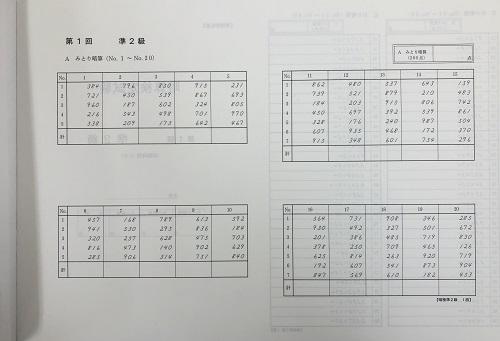 <419>AP◇日商暗算(あんざん)プリント集【*準2級】(B4判)