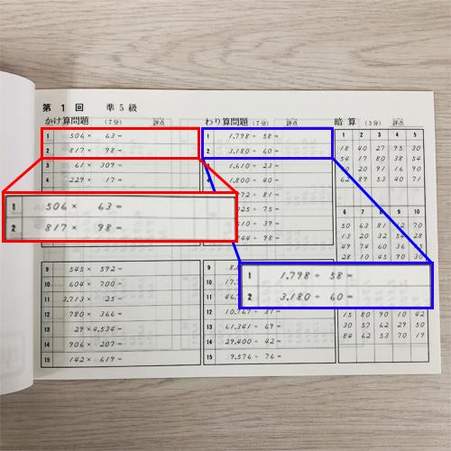 AP【全珠連】珠算◆プリント集【*準5級】