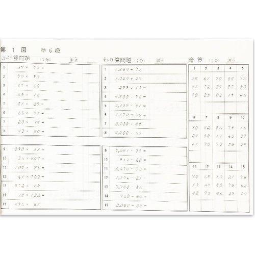 AP【全珠連】珠算◆プリント集【*準6級】