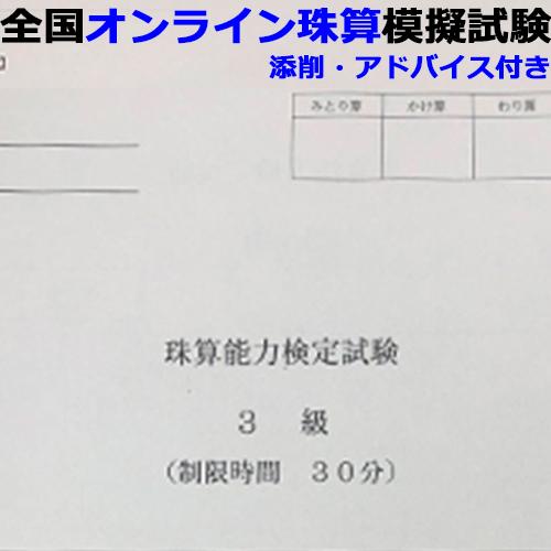 【珠算3級】全国オンライン珠算模擬試験 2021年9月26日(日)11:00実施(9/19(日)までの限定販売)【お稽古の秋応援価格500円税込】