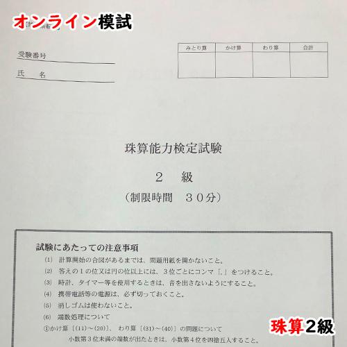 【珠算2級】全国オンライン珠算模擬試験 Zoom開催 2021年11月28日(日)11:00実施(11/21(日)までの限定販売)