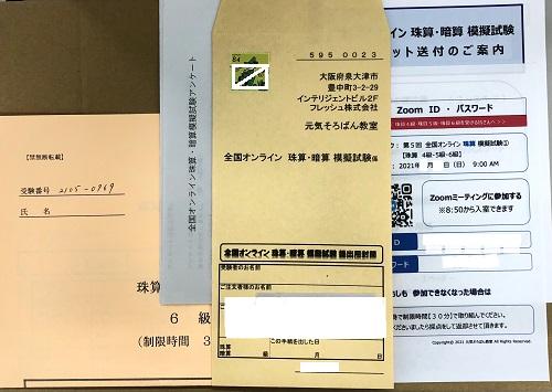 【珠算7級】全国オンライン珠算模擬試験 Zoom開催 2021年11月28日(日)14:00実施(11/21(日)までの限定販売)