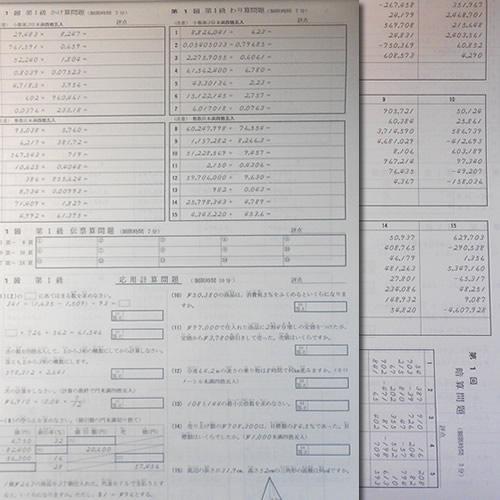 <541>AP【全珠連】珠算◆プリント集【1級】(大判)