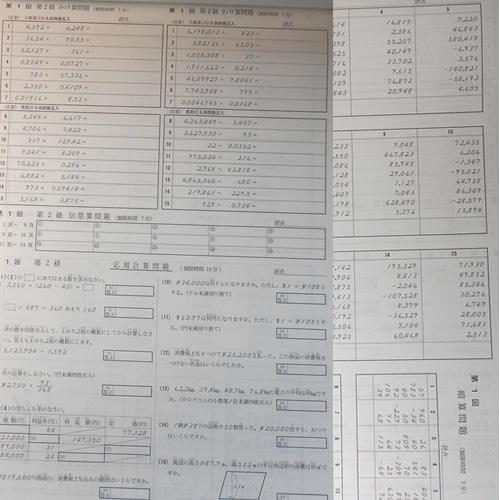 <542>AP【全珠連】珠算◆プリント集【2級】(大判)