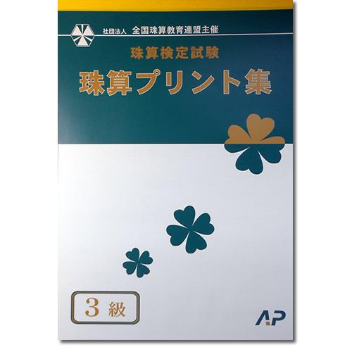 <543>AP【全珠連】珠算◆プリント集【3級】(大判)