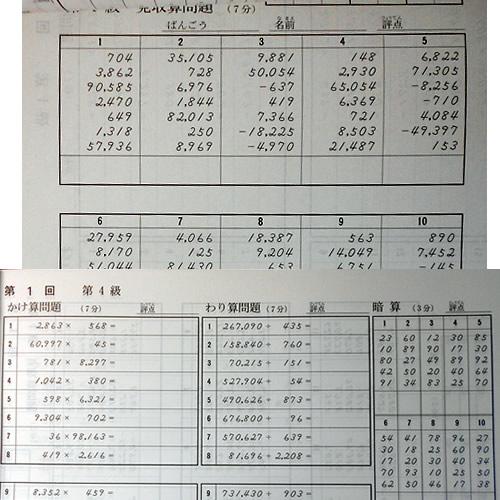 <544>AP【全珠連】珠算◆プリント集【4級】