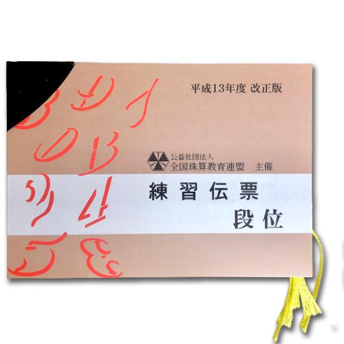 sato【全珠連】珠算◆練習伝票【段位】