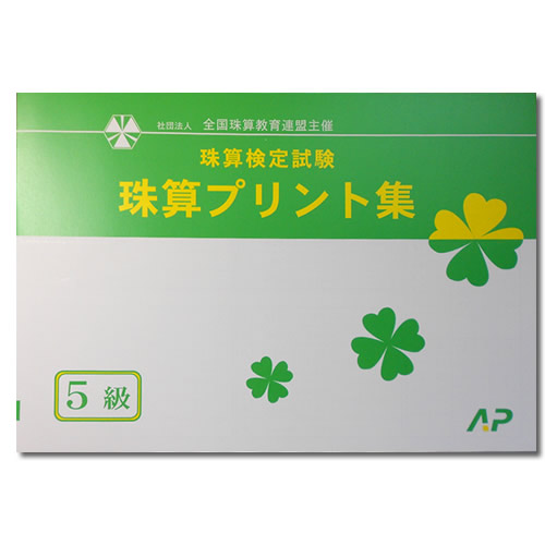 <545>AP【全珠連】珠算◆プリント集【5級】