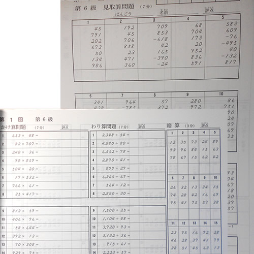 <546>AP【全珠連】珠算◆プリント集【6級】