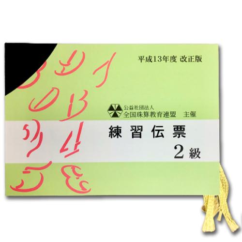 sato【全珠連】珠算◆練習伝票【2級】