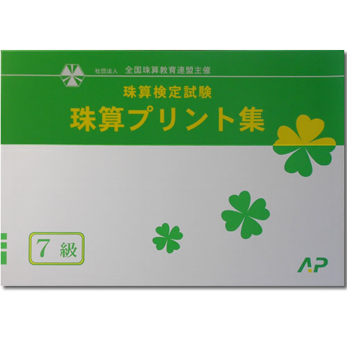 <547>AP【全珠連】珠算◆プリント集【7級】