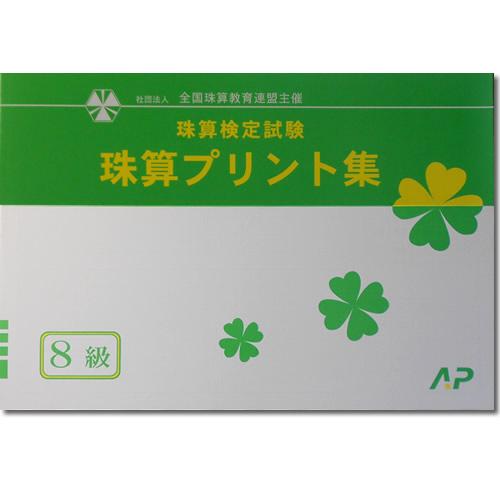 <548>AP【全珠連】珠算◆プリント集【8級】