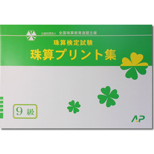 <549>AP【全珠連】珠算◆プリント集【9級】