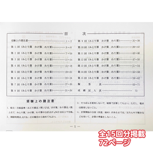 <002>sato日商・日珠連 珠算◆問題集 1級