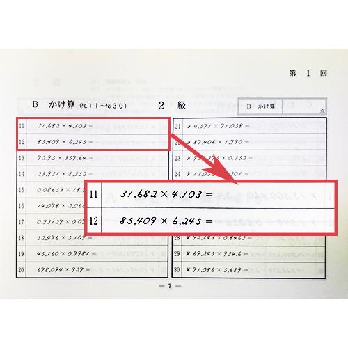<003>sato【日商・日珠連】珠算◆問題集【2級】