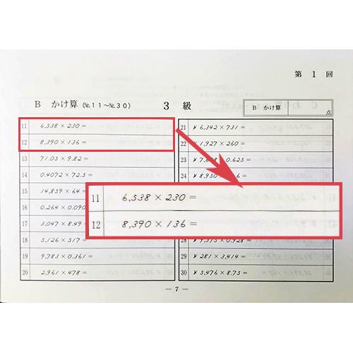 <004>sato【日商・日珠連】珠算◆問題集【3級】