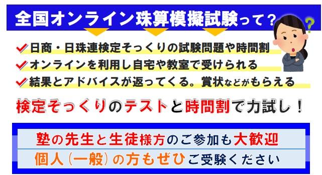 【珠算9・10級】全国オンライン珠算模擬試験 Zoom開催 2021年11月28日(日)14:00実施(11/21(日)までの限定販売)