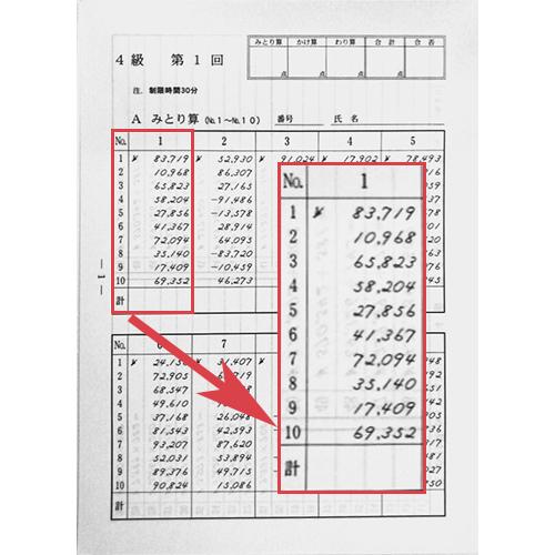 <005>sato【日商・日珠連】珠算◆問題集【4級】