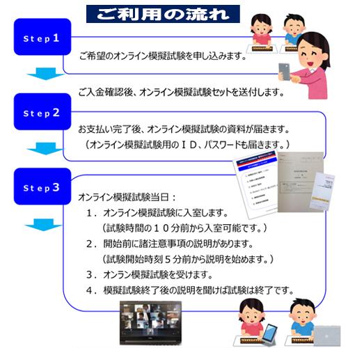 【珠算3級】全国オンライン珠算模擬試験 Zoom開催 2021年11月28日(日)11:00実施(11/21(日)までの限定販売)