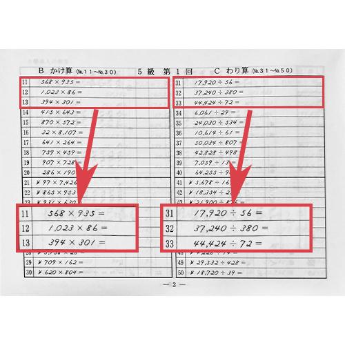 <006>sato【日商・日珠連】珠算◆問題集【5級】