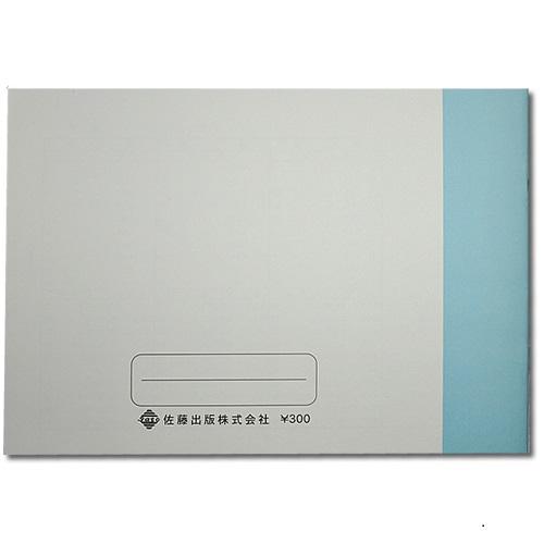 <008>sato【日商・日珠連】珠算◆問題集【7級】