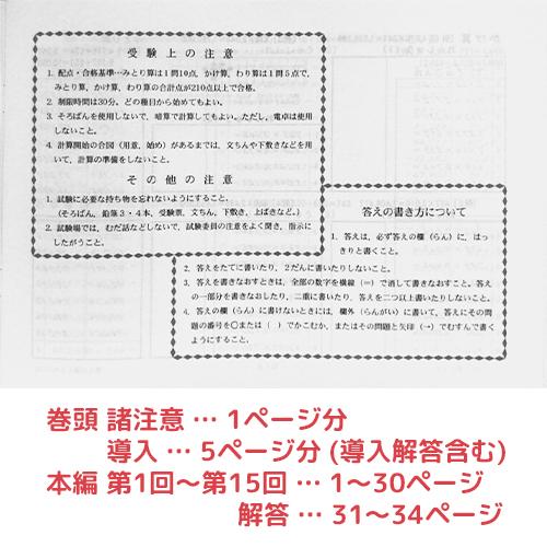 <007>sato日商・日珠連 珠算◆問題集 6級
