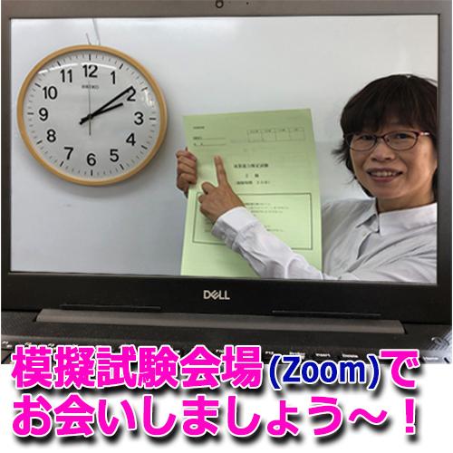 【暗算1級】全国オンライン暗算模擬試験 Zoom開催 2021年11月28日(日)13:00実施(11/21(日)までの限定販売)