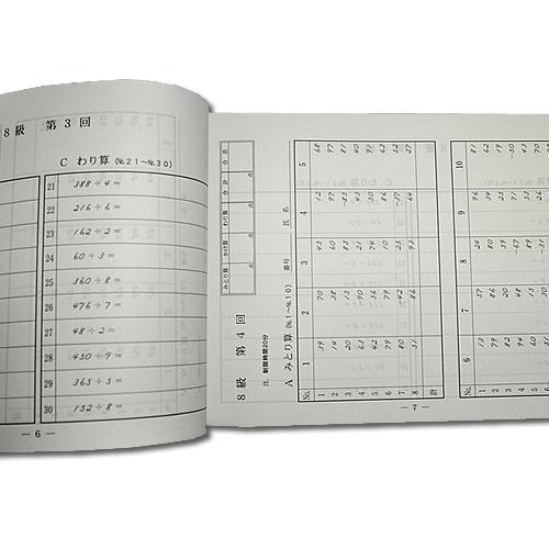 <009>sato日商・日珠連 珠算◆問題集 8級