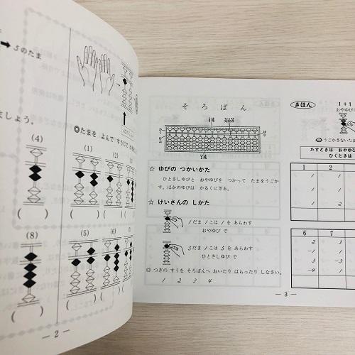 <010>sato【日商・日珠連】珠算◆問題集【9・10級】