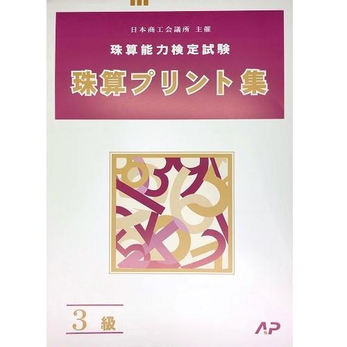 <054>AP【日商・日珠連】珠算◆プリント集【3級】(大判)