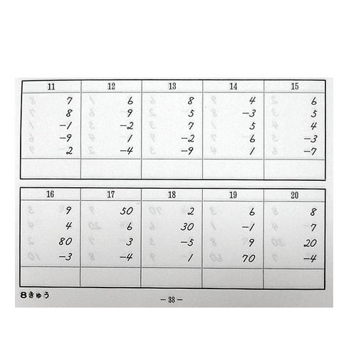 しゅざんしきあんざん練習問題集 8級