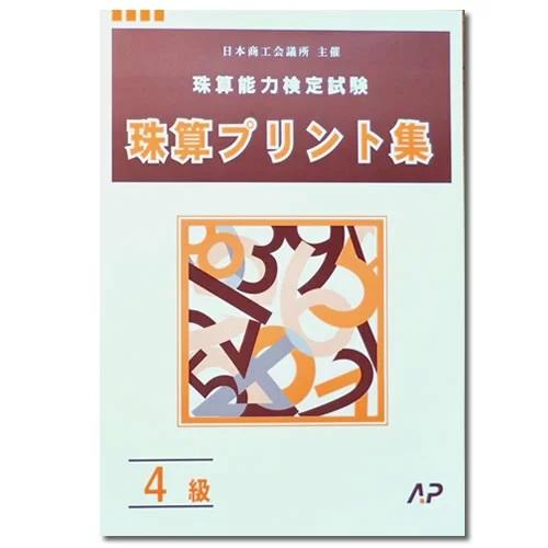 <055>AP【日商・日珠連】珠算◆プリント集【4級】