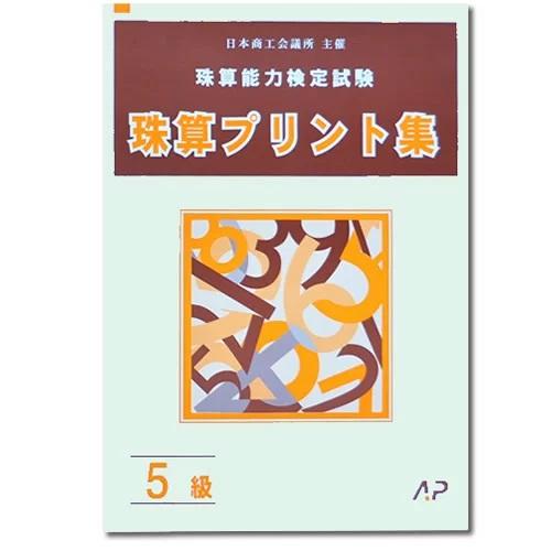 <056>AP【日商・日珠連】珠算◆プリント集【5級】