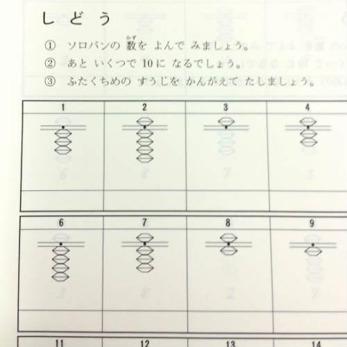 早く上達する 見取暗算問題集 【導入編】 (黄色い本)