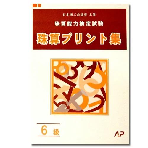 <057>AP【日商・日珠連】珠算◆プリント集【6級】