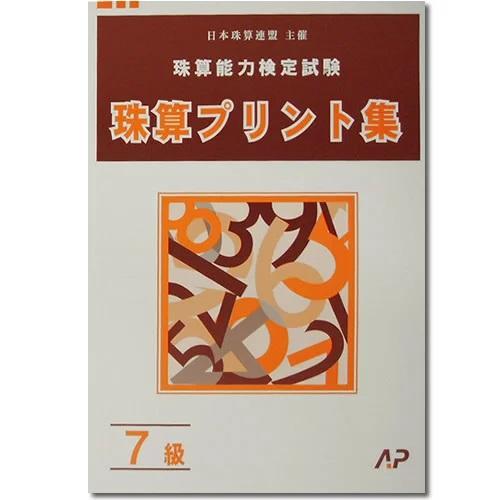 <058>AP【日商・日珠連】珠算◆プリント集【7級】