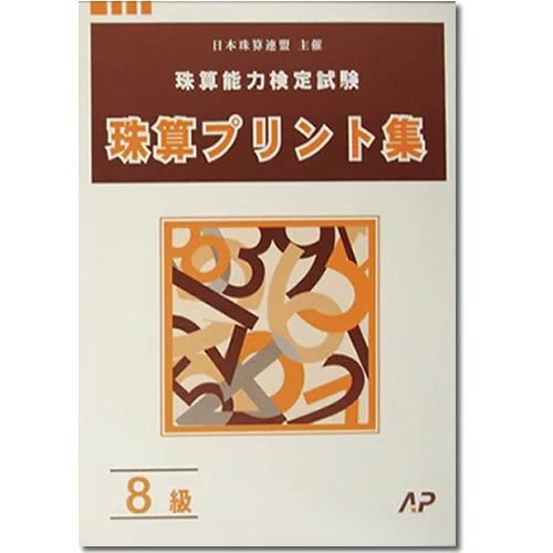 <059>AP【日商・日珠連】珠算◆プリント集【8級】