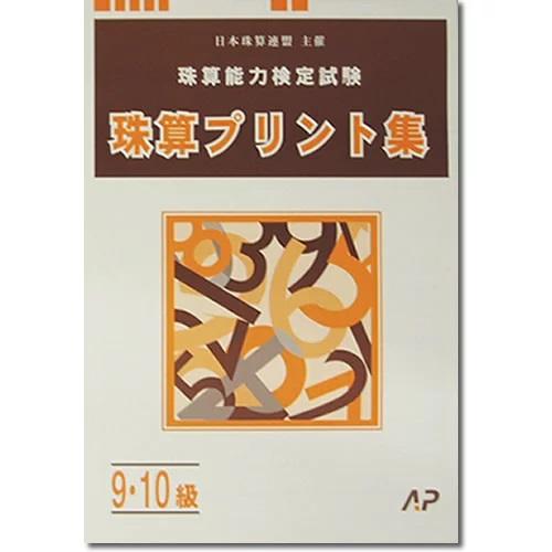 <060>AP【日商・日珠連】珠算◆プリント集【9・10級】