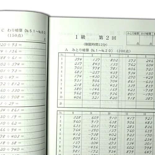 <022>sato日商・日珠連 暗算◇問題集 1級