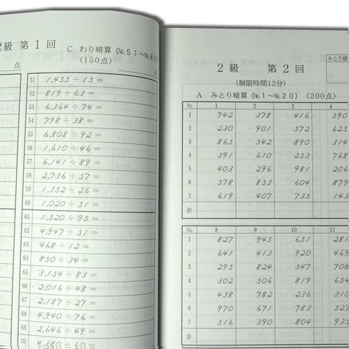 <023>sato日商・日珠連 暗算◇問題集 2級