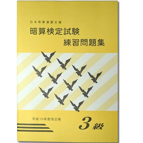 <024>sato【日商・日珠連】暗算(あんざん)◇問題集【3級】