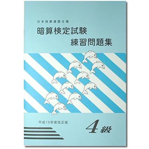 <025>sato日商・日珠連 暗算◇問題集 4級